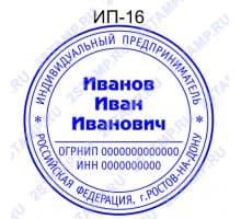 Печать ИП. Образец ИП-16