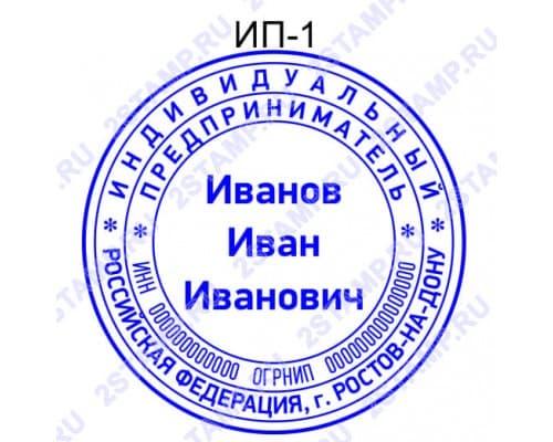 Печать ИП. Образец ИП-1