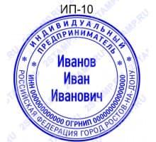 Печать ИП. Образец ИП-10