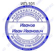 Печать для ИП образец ИП-101 (только резинка без оснастки)