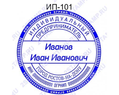 Печать ИП образец ИП-101