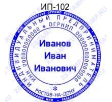 Печать для ИП образец ИП-102 (только резинка без оснастки)
