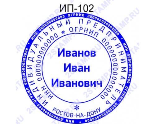 Печать для ИП образец ИП-102