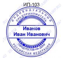 Печать для ИП образец ИП-103 (только резинка без оснастки)