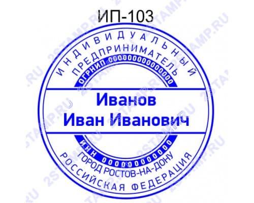 Печать для ИП образец ИП-103