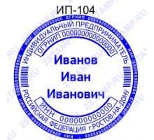 Печать для ИП образец ИП-104 (только резинка без оснастки)