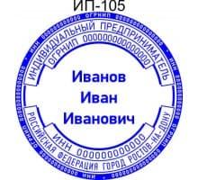 Печать для ИП образец ИП-105