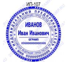 Печать для ИП образец ИП-107