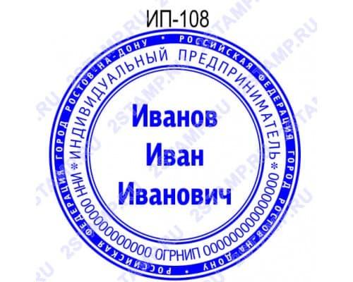 Печать для ИП образец ИП-108
