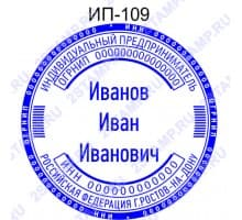 Печать для ИП образец ИП-109 (только резинка без оснастки)