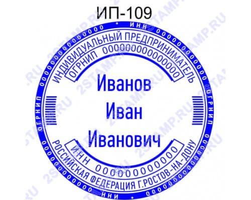 Печать для ИП образец ИП-109