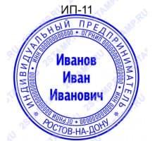 Печать ИП. Образец ИП-11
