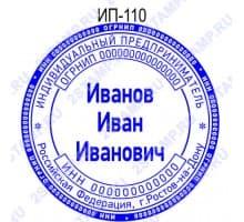 Печать для ИП образец ИП-110
