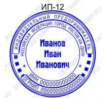Печать ИП. Образец ИП-12