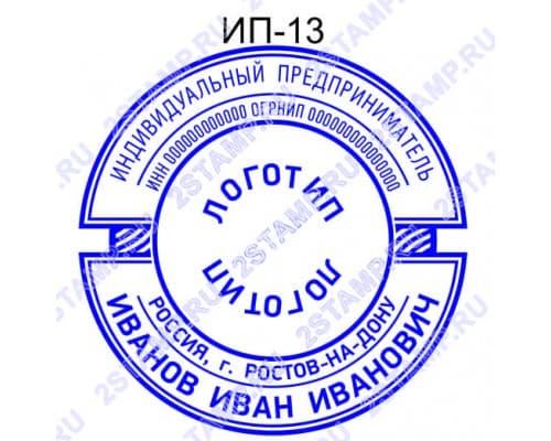 Печать ИП. Образец ИП-13