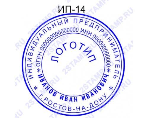 Печать ИП. Образец ИП-14