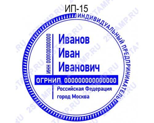 Печать ИП. Образец ИП-15