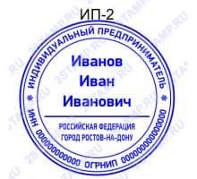 Печать ИП. Образец ИП-2 (только резинка без оснастки)