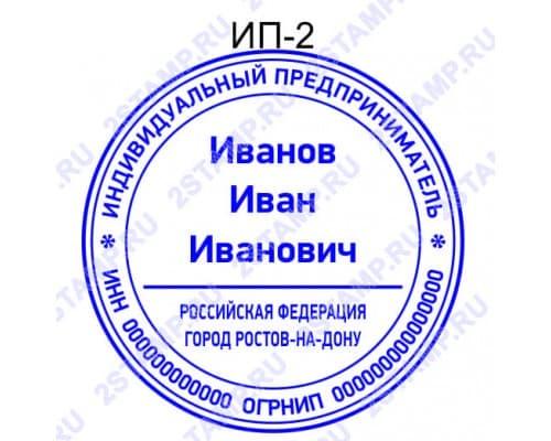 Печать ИП. Образец ИП-2
