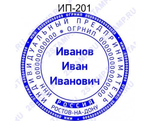 Печать для ИП образец ИП-201