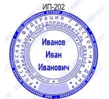 Печать для ИП образец ИП-202 (только резинка без оснастки)