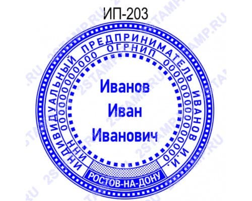 Печать для ИП образец ИП-203