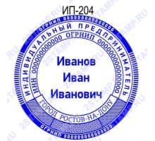 Печать для ИП образец ИП-204