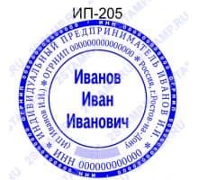 Печать для ИП образец ИП-205