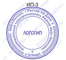 Печать для ИП образец ИП-3. Место под логотип.