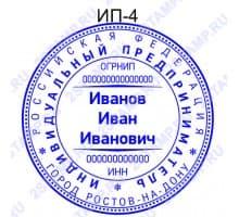 Печать ИП. Образец ИП-4 (только резинка без оснастки)