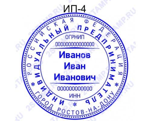 Печать ИП. Образец ИП-4