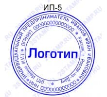 Печать ИП. Образец ИП-5 с местом под логотип