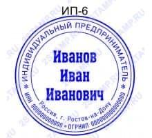 Печать ИП. Образец ИП-6 (только резинка без оснастки)