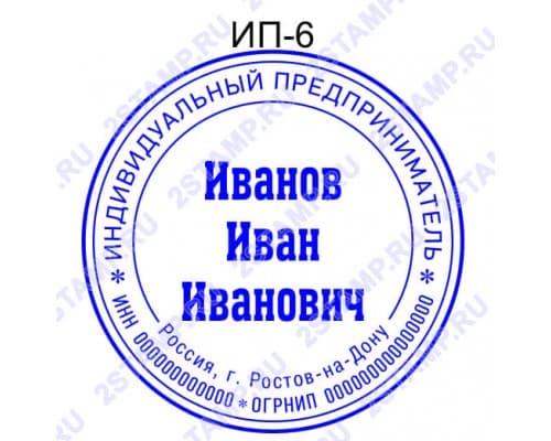Печать ИП. Образец ИП-6