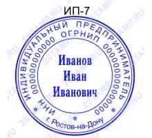 Печать ИП. Образец ИП-7 (только резинка без оснастки)