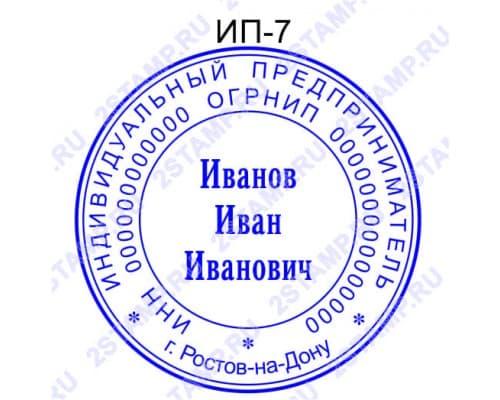 Печать ИП. Образец ИП-7