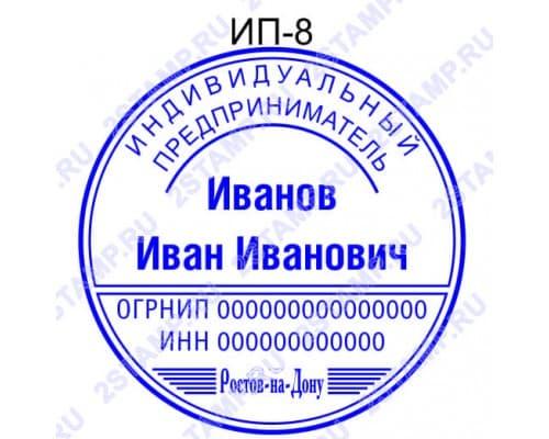 Печать ИП. Образец ИП-8