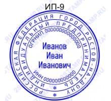 Печать ИП. Образец ИП-9