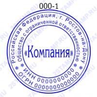 Печать организации образец ООО-1 (только резинка без оснастки)
