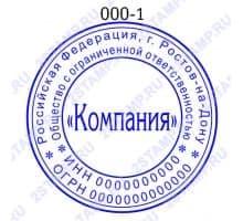 Печать организации образец ООО-1
