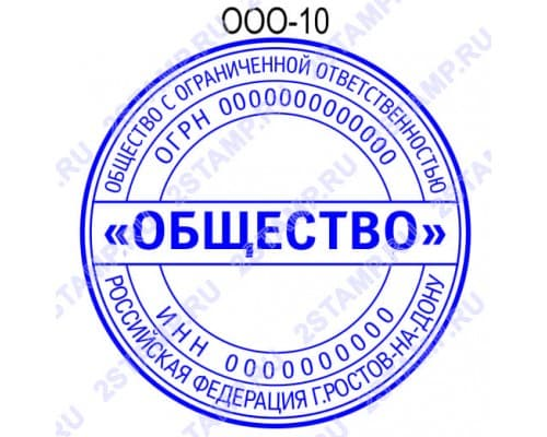 Печать организации образец ООО-10
