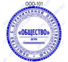 Печать организации образец ООО-101