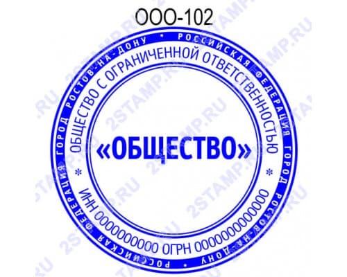 Печать организации образец ООО-102