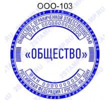 Печать организации образец ООО-103 (только резинка без оснастки) с микрошрифтом