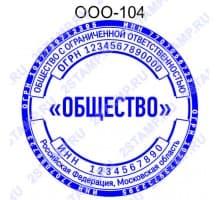 Печать организации образец ООО-104 (только резинка без оснастки)