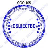 Печать организации образец ООО-105