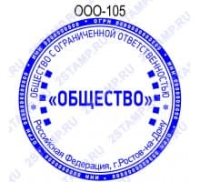 Печать организации образец ООО-105 (только резинка без оснастки)