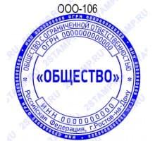 Печать организации образец ООО-106