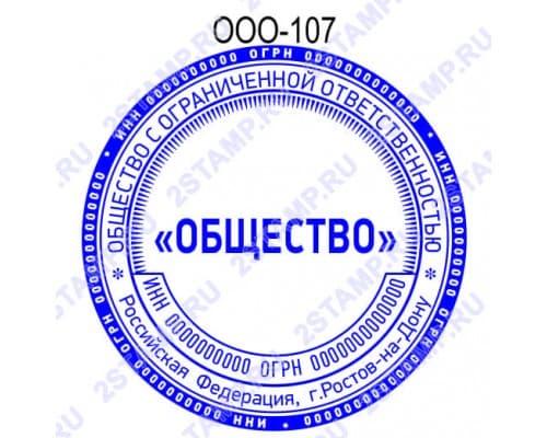 Печать организации образец ООО-107