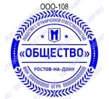Печать организации образец ООО-108